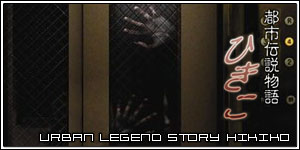 Urban Legend Story Hikiko