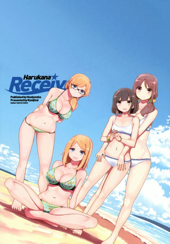 Harukana Receive (Serie completa, versione Blu-ray)