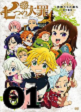 The Seven Deadly Sins - OAD 1