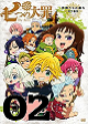 The Seven Deadly Sins - OAD 2