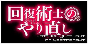 Kaifuku Jutsushi no Yarinaoshi – Redo of Healer