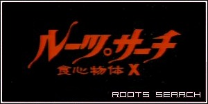 Roots Search – Shokushin Buttai X